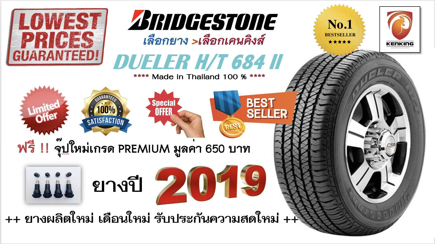 ประกันภัย รถยนต์ ชั้น 3 ราคา ถูก มุกดาหาร ยางรถยนต์ Bridgestone ปี 2019 NEW!!  265/65 R17 DUELER H/T 684 II (Made in Thailand)