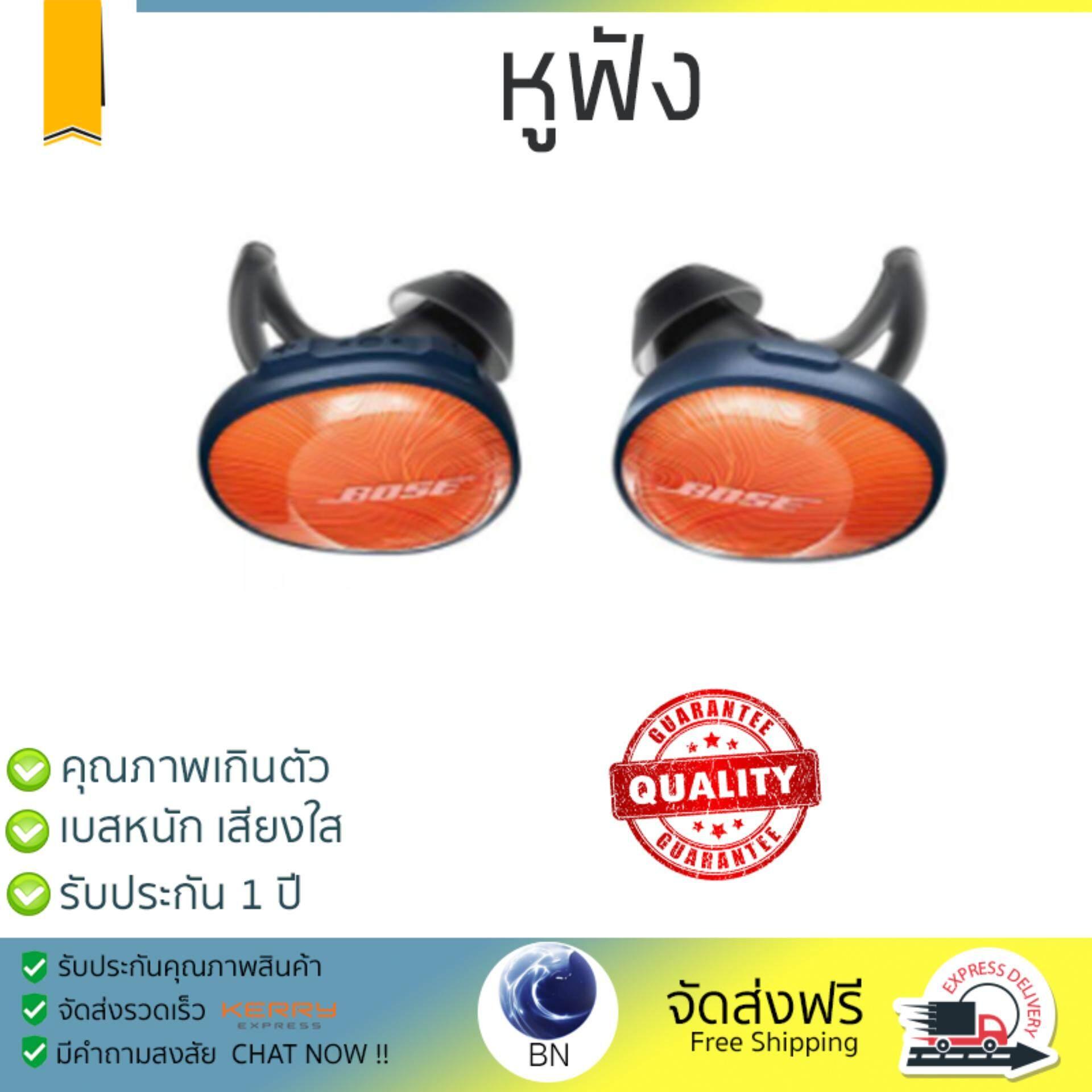 สอนใช้งาน  นครสวรรค์ ของแท้ หูฟัง Bose SoundSport Free Wireless Headphones Orange เบสหนัก เสียงใส คุณภาพเกินตัว Headphone รับประกัน 1 ปี จัดส่งฟรีทั่วประเทศ