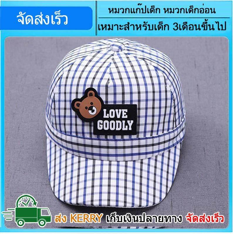 ขายดีมาก! หมวกเด็ก หมวกแก๊ปเด็ก หมวกเด็กอ่อน หมวกเด็กทารก หมวกเด็กแฟชั่น หมวกเบสบอล ลายสก๊อต หน้าหมี Baby Hat boy girl kid cap สําหรับเด็กอายุ 3เดือน ขึ้นไป (ส่งเร็ว KERRY)