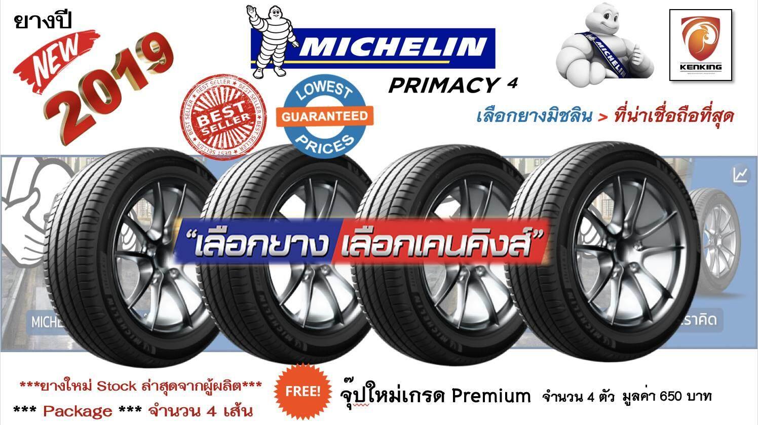 ประกันภัย รถยนต์ แบบ ผ่อน ได้ ลพบุรี ยางรถยนต์ขอบ17 Michelin มิชลิน NEW!! ปี 2019 225/50 R17 Primacy 4 (Shock Price !!) ฟรี!! จุ๊ป Premium 650 บาท
