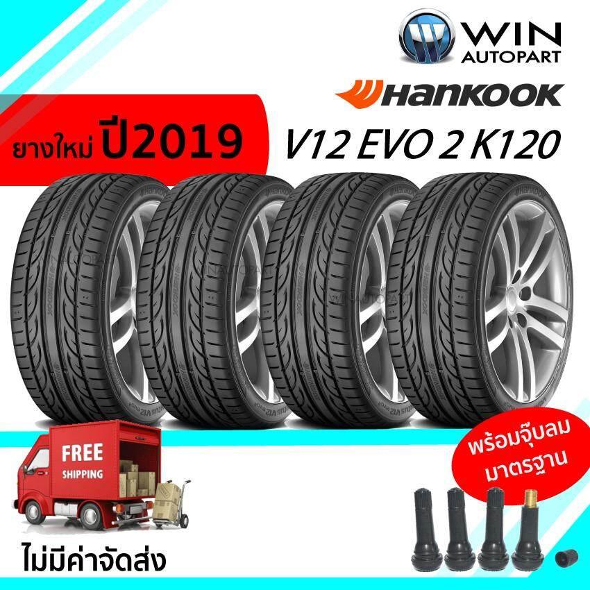 ประกันภัย รถยนต์ ชั้น 3 ราคา ถูก ร้อยเอ็ด 225/45R17 รุ่น V12 EVO 2 K120 ยี่ห้อ HANKOOK ยางรถเก๋ง ( 1 ชุด 4 เส้น ) ยางปี 2019