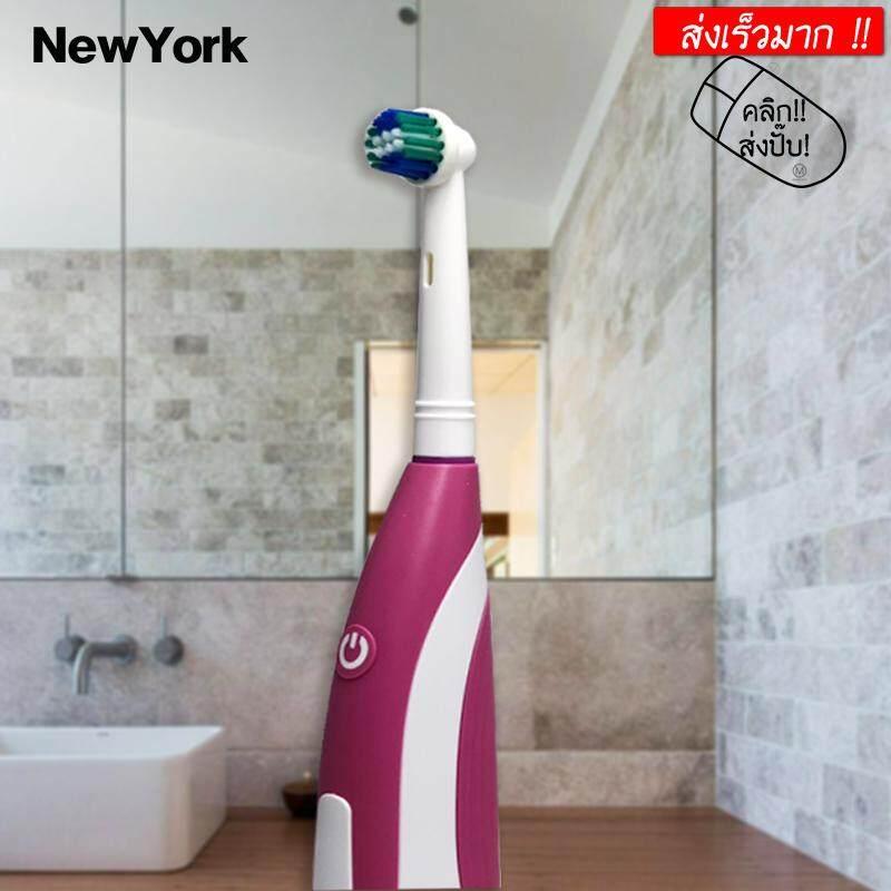 แปรงสีฟันไฟฟ้าเพื่อรอยยิ้มขาวสดใส เพชรบุรี New York Big Sale แปรงสีฟัน แปรงสีฟันไฟฟ้า No Y173