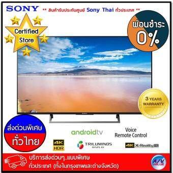Sony Bravia รุ่น KD-55X8000E ขนาด 55 นิ้ว LED TV, Android TV, 4K HDR ** ผ่อนชำระ 0% ** *** บริการส่งด่วนแบบพิเศษ!ทั่วประเทศ (ทั้งในกรุงเทพและต่างจังหวัด)***