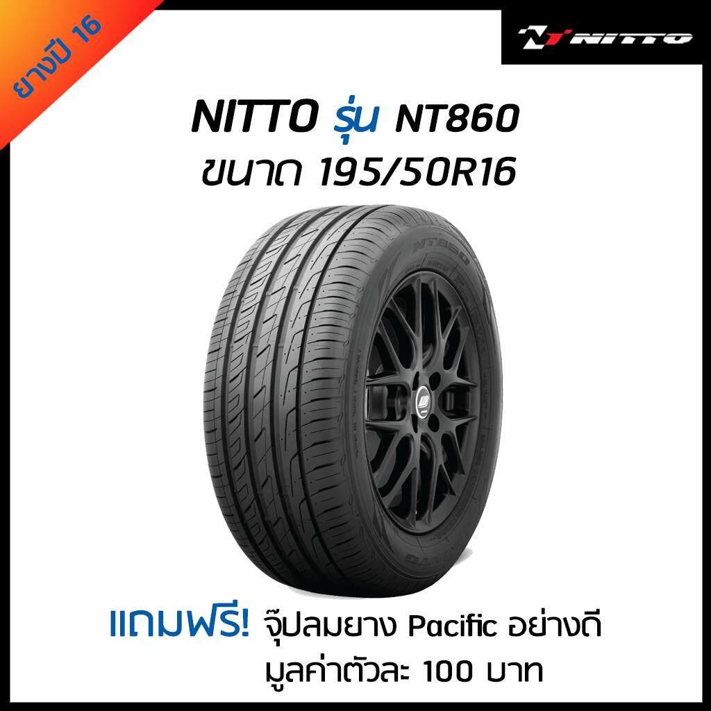 ประกันภัย รถยนต์ 2+ สกลนคร ยางรถยนต์ นิตโตะ Nitto รุ่น NT860 ขนาด 195/50R16 ราคาพิเศษ ปี16 ฟรี จุ๊ปลมอย่างดี