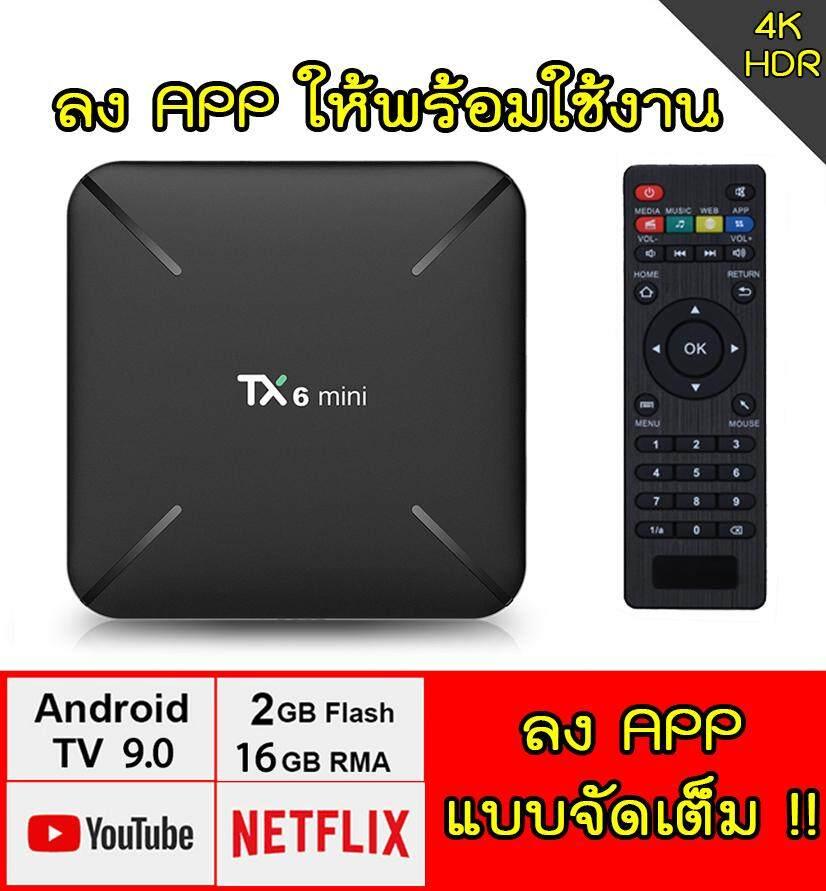 กาฬสินธุ์ Tanix Tx6 mini Android smart tv box 2019 แรม 2GB ddr3 / พื้นที่เก็บข้อมูล 16GB Android 9.0