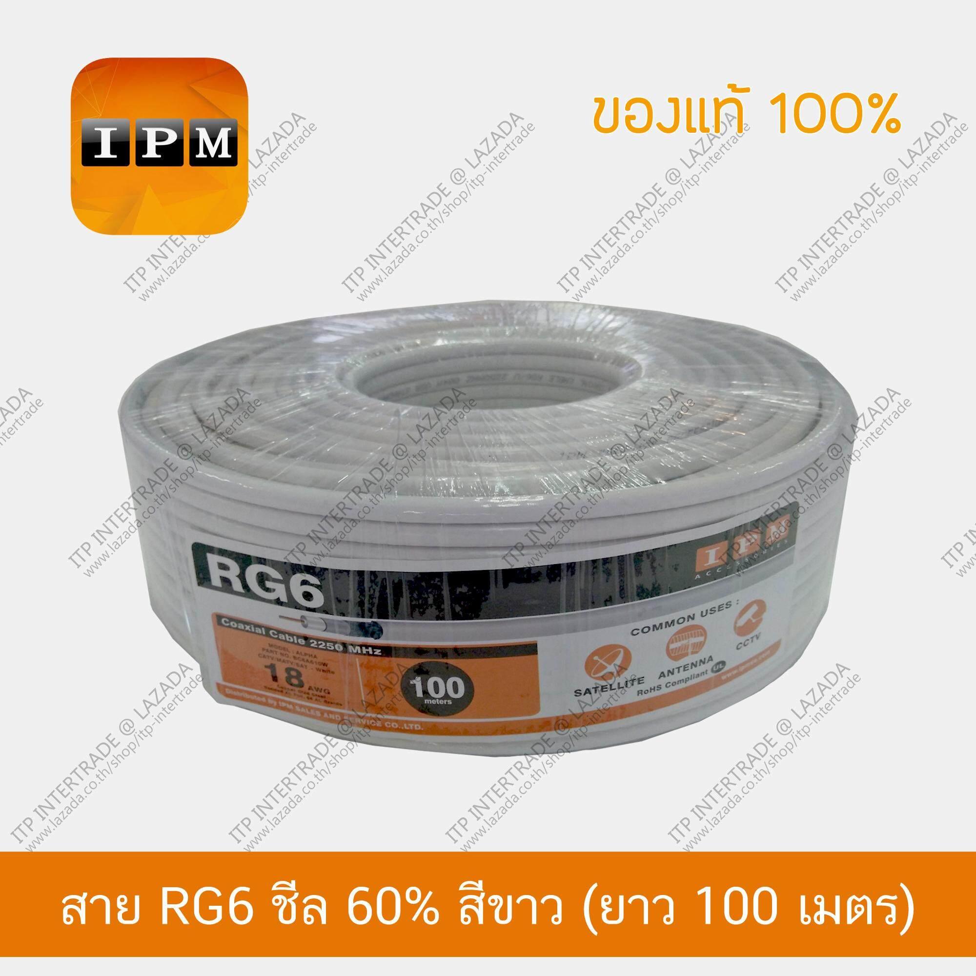 ลดสุดๆ IPM สายนำสัญญาณ RG6 ชีล 60% สีขาว ยกม้วน ยาว 100 เมตร (ส่ง kerry ฟรี)