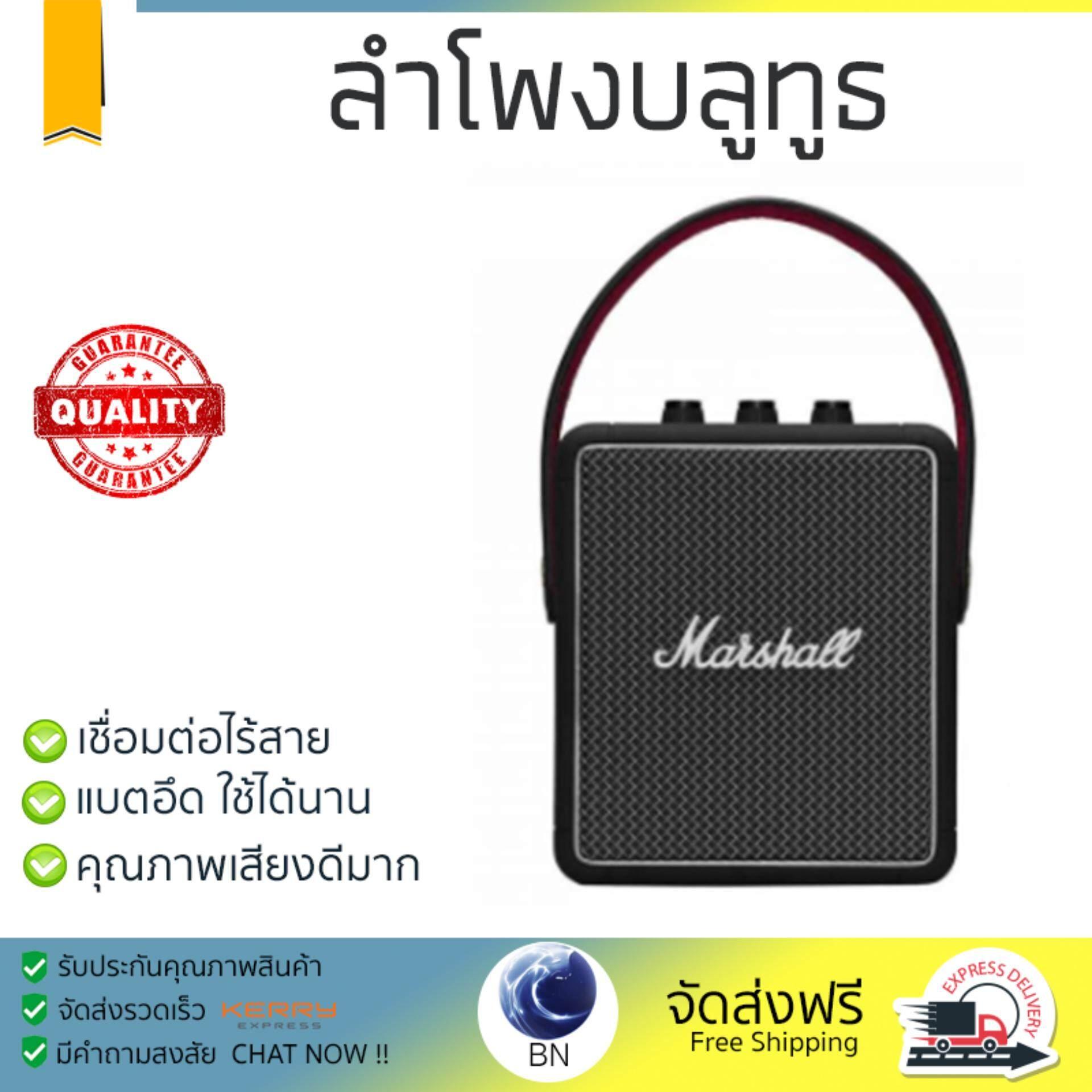 สอนใช้งาน  จัดส่งฟรี ลำโพงบลูทูธ  Marshall Bluetooth Speaker 2.1 STOCKWELL II Black เสียงใส คุณภาพเกินตัว Wireless Bluetooth Speaker รับประกัน 1 ปี