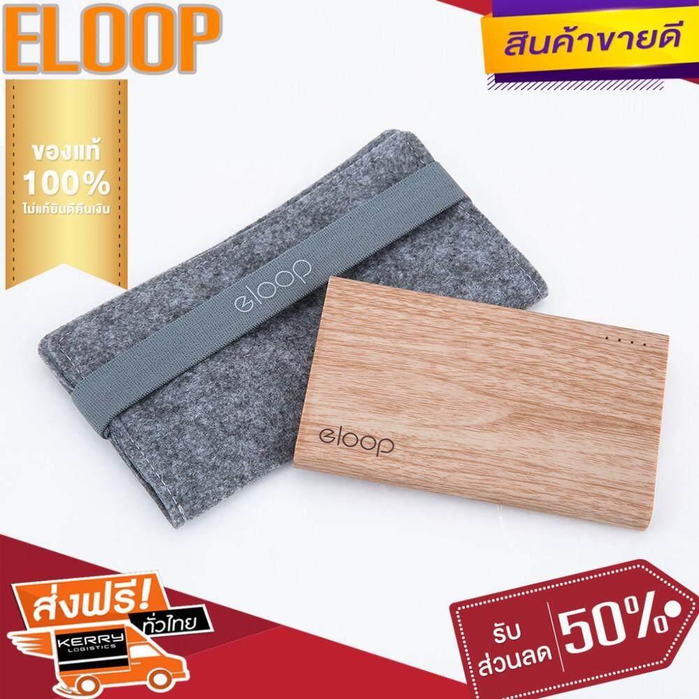 ลดสุดๆ สินค้าขายดี Eloop E12 แบตสำรอง Power Bank ความจุ 11000mAh สีลายไม้ ฟรีสายชาร์จ ซองกำมะหยี่ ของแท้ 100% ราคาถูก จัดส่งฟรี Kerry!! ศูนย์รวม แบตเตอรี่สำรอง แบตสำรอง power bank แบตสำรอง eloop แบตสำ