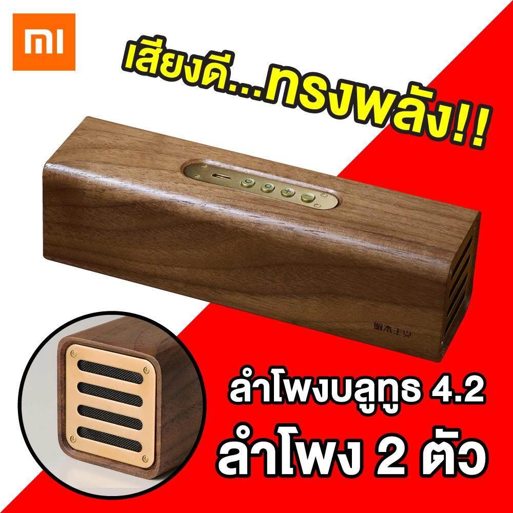 ระนอง 【แพ็คส่งใน 1 วัน】Xiaomi youpin Wood Bluetooth Speaker - BurlyWood [[ รับประกันสินค้า 1 เดือน ]] / Thaisuperphone
