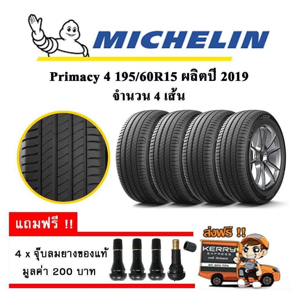 ปราจีนบุรี ยางรถยนต์ Michelin 195/60R15 รุ่น Primacy4 (4 เส้น) ยางใหม่ปี 2019
