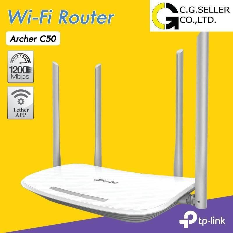 สุดยอดสินค้า!! TP-LINK ARCHER C50 ประกันศูนย์LIFETIME เราเตอร์ปล่อย Wi-Fi DUAL BAND ส่งโดยKERRY (AC1200 Wireless Dual Band Router) ลดแรง ส่งฟรี