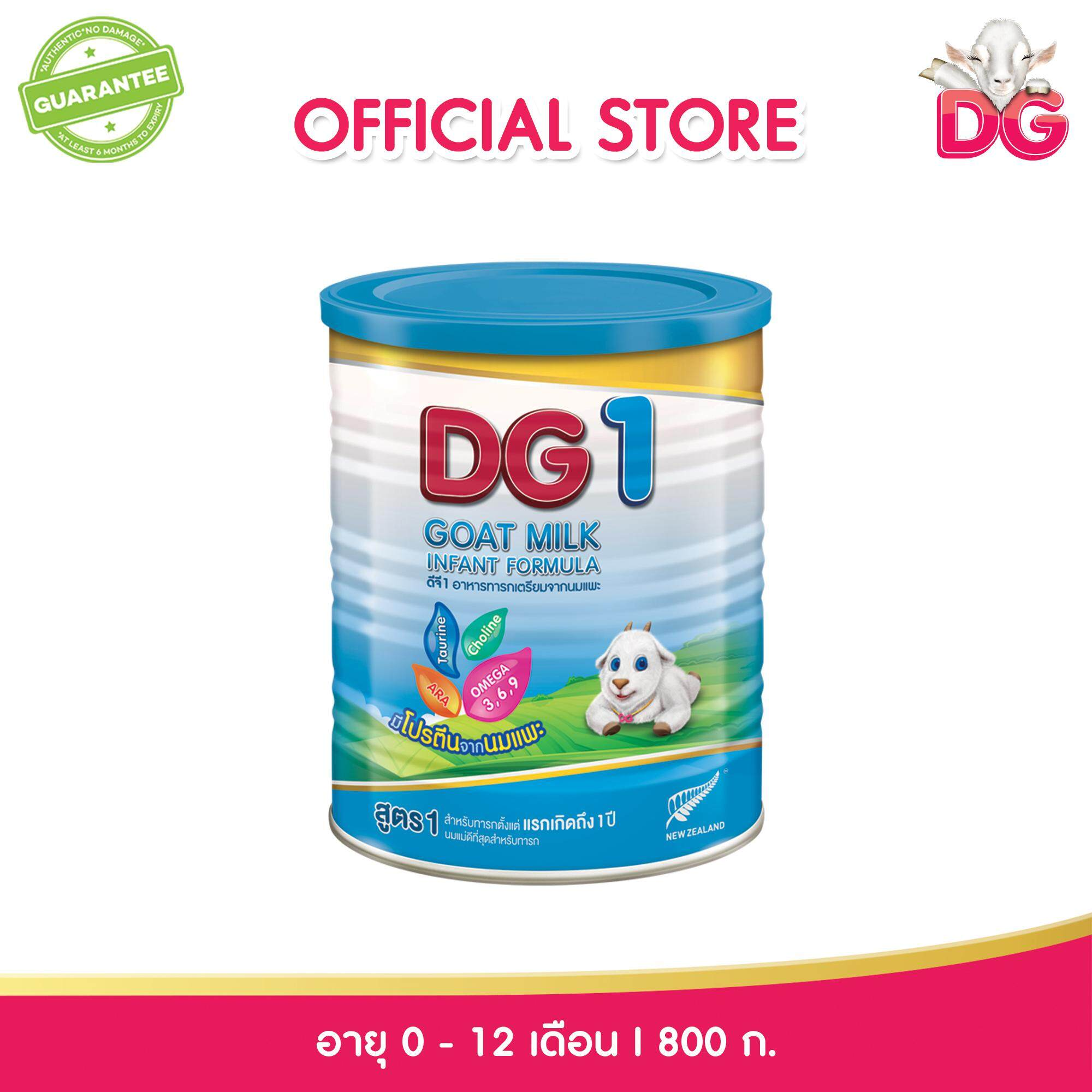 DG1 GOAT MILK INFANT (0-12M) 800G.