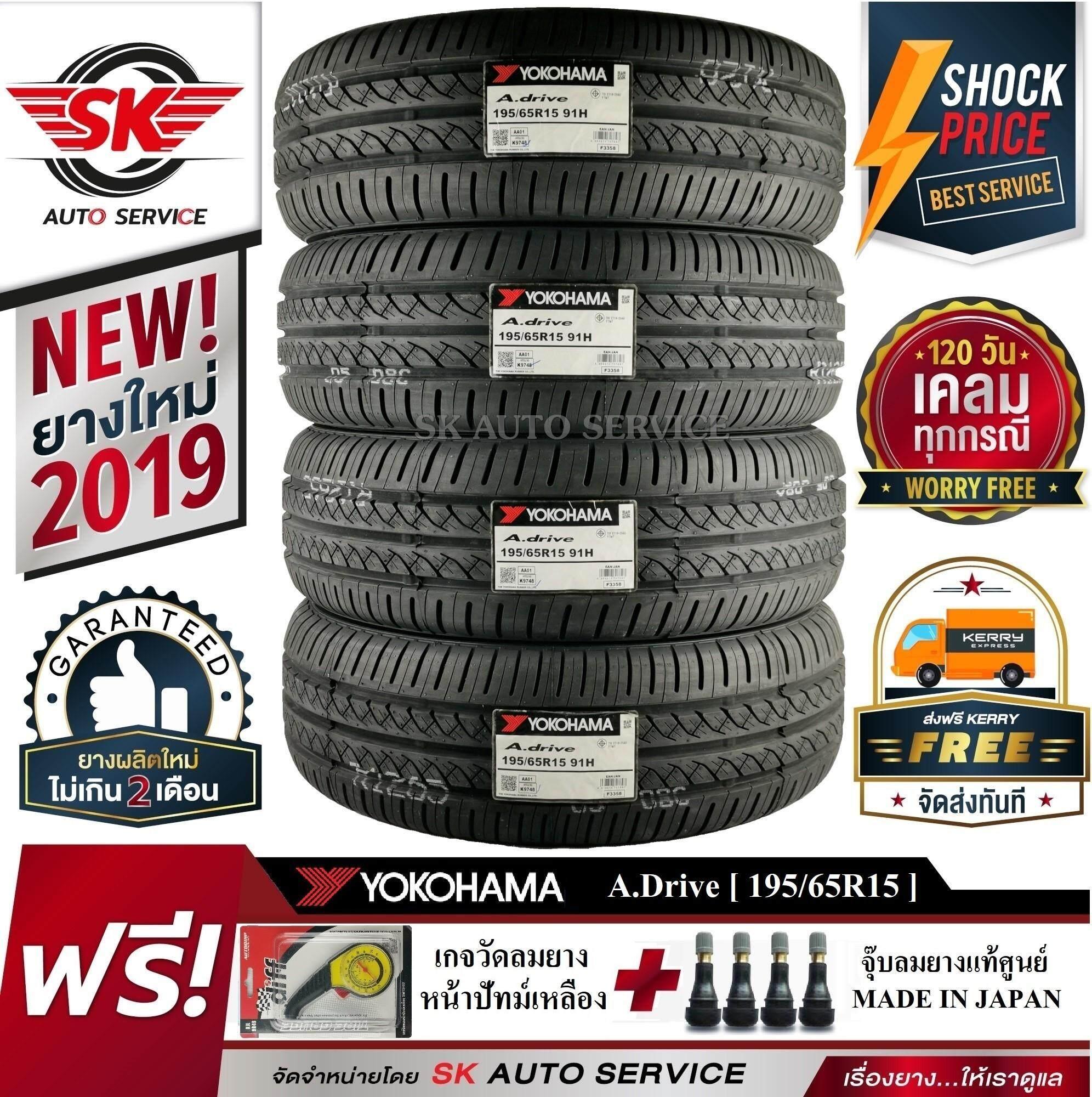 ประกันภัย รถยนต์ 2+ สุรินทร์ YOKOHAMA ยางรถยนต์ 195/65R15 (ล้อขอบ15) รุ่น A.drive AA01 4 เส้น(ยางใหม่กริ๊ปปี 2019)