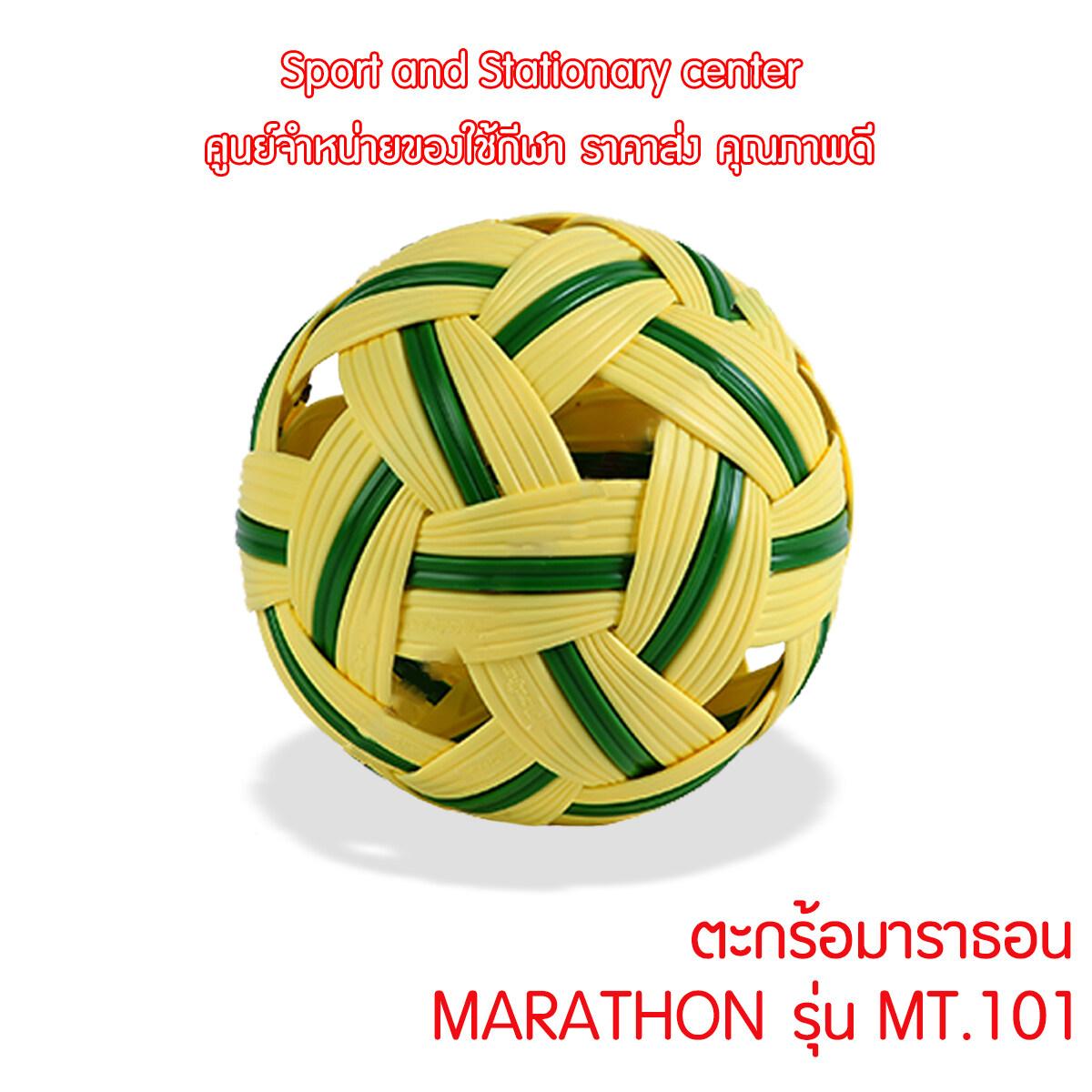 ลูก ตะกร้อ มาราธอน Marathon ครบทุกรุ่น คุณภาพอย่างดี มีทั้งหมด 7 รุ่นยอดฮิต MT 101/ MT 102 /MT 201 /MT 201J /MT 301 /MT 908 /MT 909