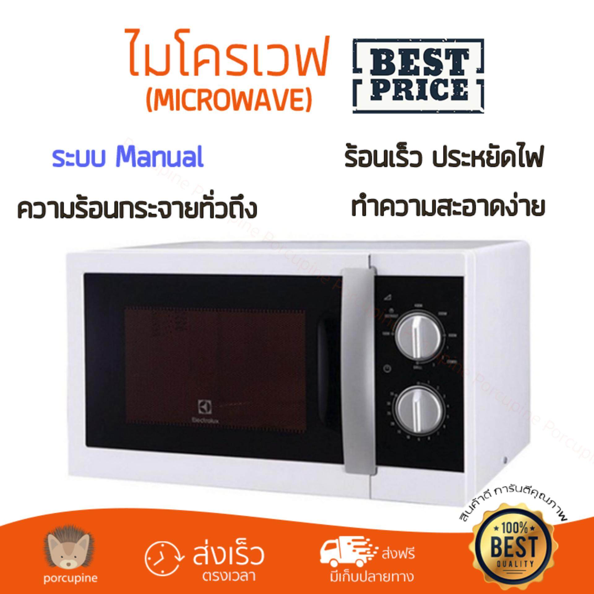รุ่นใหม่ล่าสุด ไมโครเวฟ เตาอบไมโครเวฟ ไมโครเวฟ ELECTROLUXEMM2101GW 21L | ELECTROLUX | EMM2101GW ปรับระดับความร้อนได้หลายระดับ มีฟังก์ชันละลายน้ำแข็ง ใช้งานง่าย Microwave จัดส่งฟรีทั่วประเทศ