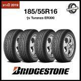 ประกันภัย รถยนต์ 2+ ตราด Bridgestone ER300 185/55R16 จำนวน 4 เส้น (ยางใหม่ 2019)