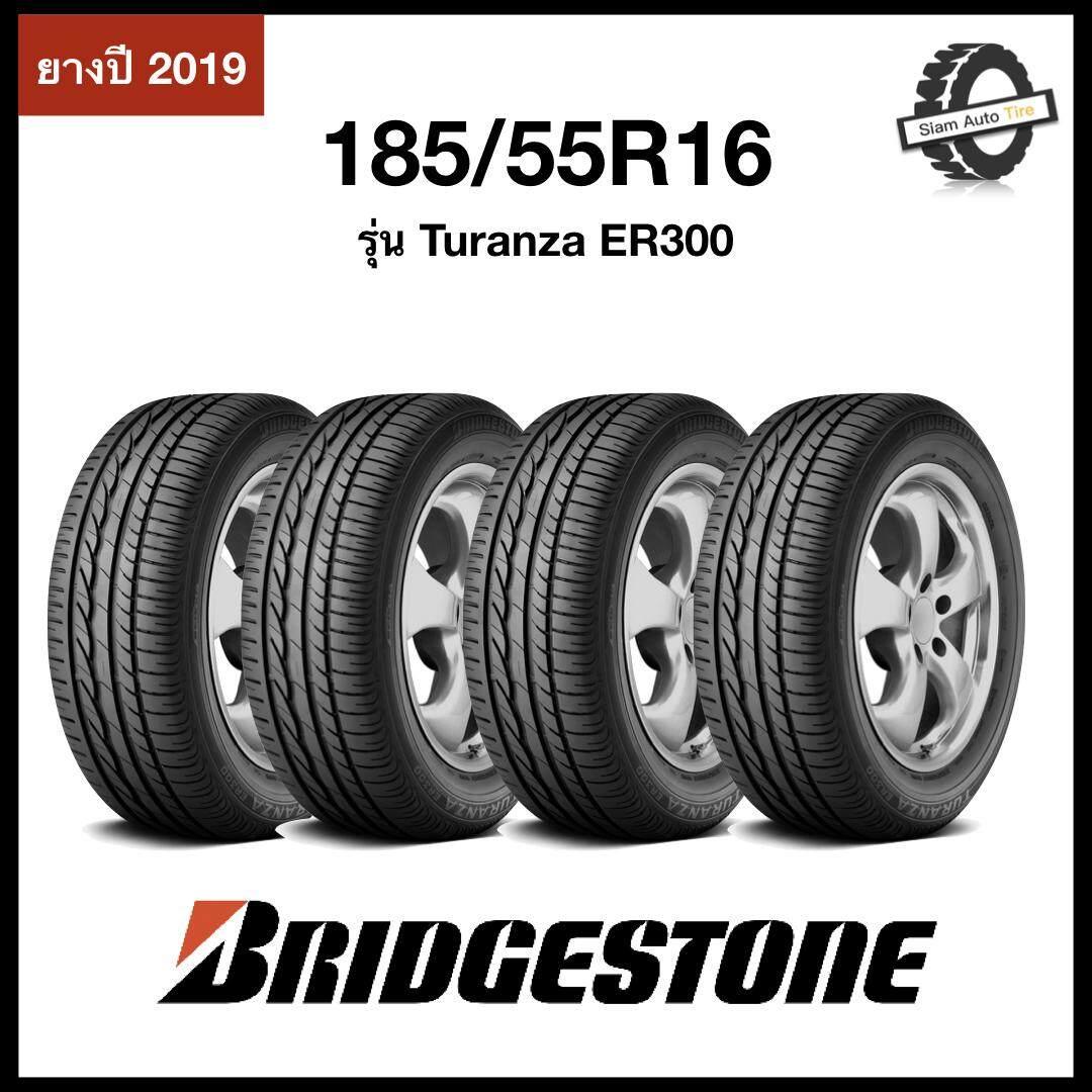 ประกันภัย รถยนต์ 2+ ปทุมธานี Bridgestone ขนาด 185/55R16 รุ่น ER300 จำนวน 4 เส้น (ส่งฟรี ยางใหม่ 2019)