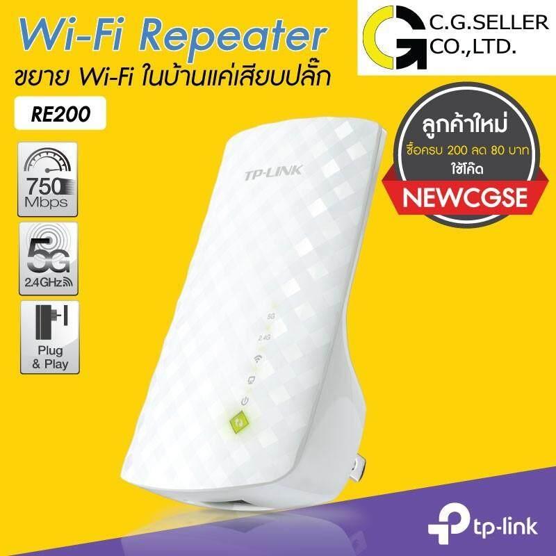 เก็บเงินปลายทางได้ มาใหม่ ของแท้ ส่งฟรี ! TP-LINK RE200 ประกันศูนย์LIFETIMEตัวขยายสัญญาณDUAL BAND ส่งKERRY AC750 Wi-Fi Range Extender Mode