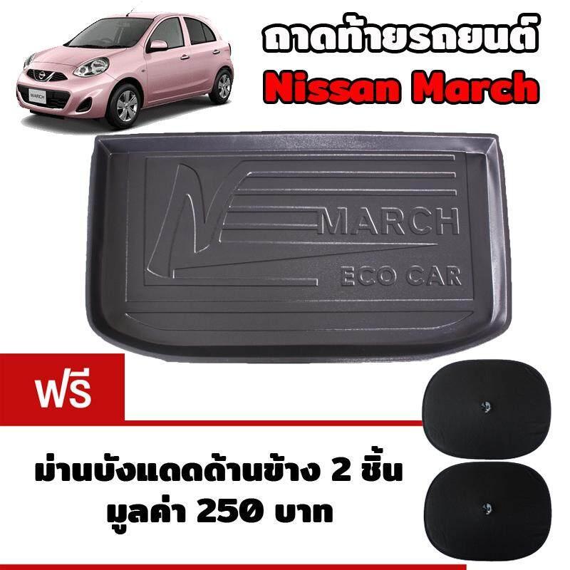 K RUBBER ถาดท้ายรถยนต์สำหรับ NISSAN MARCH แถมฟรีม่านบังแดด2ชิ้น มูลค่า 250 บาท