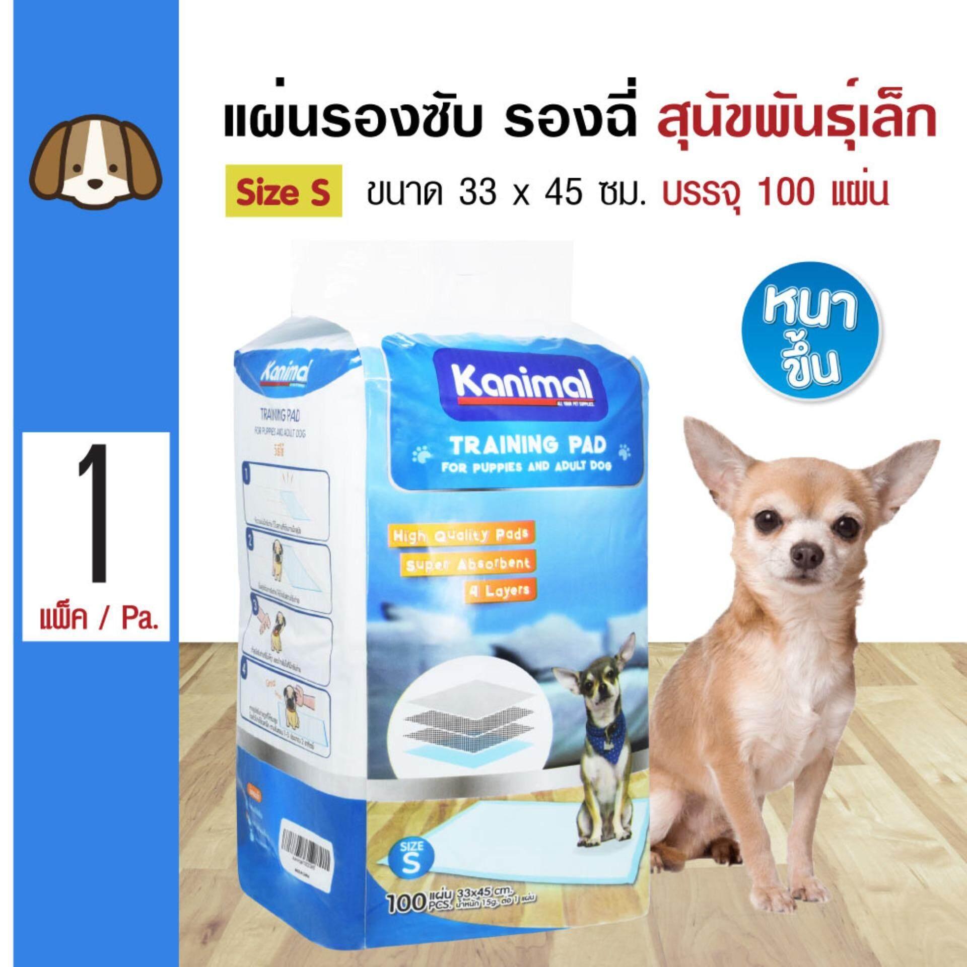 Kanimal Pad แผ่นรองซับสัตว์เลี้ยง แผ่นรองฉี่สุนัข แผ่นอนามัยสัตว์เลี้ยง สำหรับสุนัข Size S ขนาด 33x45 ซม. (100 แผ่น/ แพ็ค)