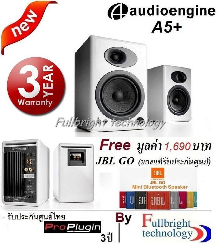 ยี่ห้อนี้ดีไหม  นนทบุรี Audioengine A5+ Premium Powered Speaker ลำโพงคุณภาพสูง กำลังขับข้าง 75 วัตต์(ฺฺไม้/Bamboo) รับประกันศูนย์ 3 ปี แถมฟรี JBL GO Mini Bluetooth Speaker(ของแท้) จำนวน 1 ตัว มูลค่า 1 690 บาท