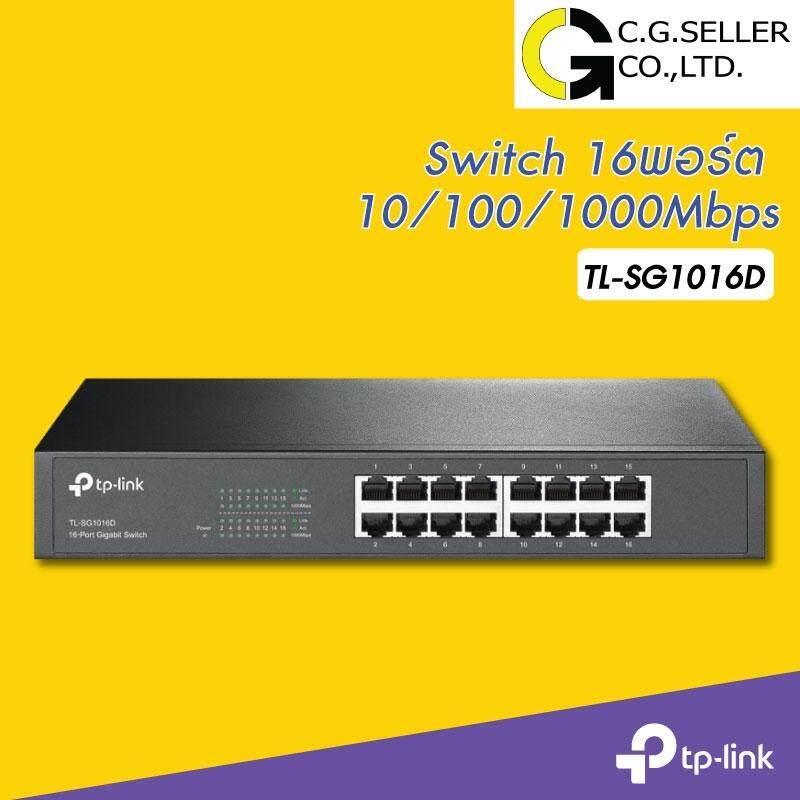 สุดยอดสินค้า!! TP-LINK TL-SG1016D ส่งโดย KERRY EXPRESS 16-Port (10/100/1000Mbps) Gigabit Switch