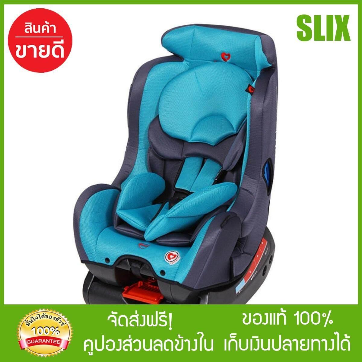 [Slix]- CAMERA เบาะติดรถยนต์ 0-7ขวบ backlong 2 หน้าเข้า-ออกได้ ฟ้า คาร์ซีท คาร์ซีทเด็ก คาร์ซีท camera car seat ส่ง Kerry เก็บปลายทางได้
