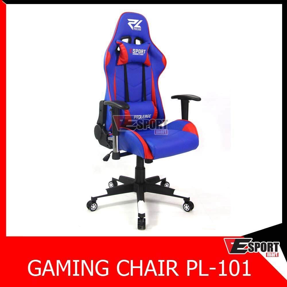 ยี่ห้อนี้ดีไหม  เก้าอี้ เกมส์ โปรลีก รุ่น PL-101 Gaming Chair ขาไนล่อน ฟรี เม้าท์ คีย์บอร์ด แผ่นรองเม้าท์