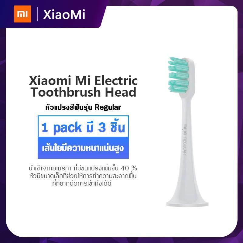 กำแพงเพชร Xiaomi Soundwave Electric Toothbrush Heads   หัวแปรงสีฟันรุ่น Regular  3 ชิ้น