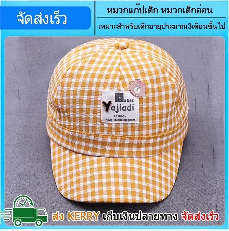 เก็บเงินปลายทางได้ หมวกเด็ก หมวกแก๊ปเด็ก หมวกเด็กอ่อน หมวกเด็กทารก หมวกเด็กแฟชั่น หมวกเบสบอล ลายสก๊อต Baby Hat สําหรับเด็กอายุ 3เดือน ขึ้นไป (ส่งเร็ว KERRY)