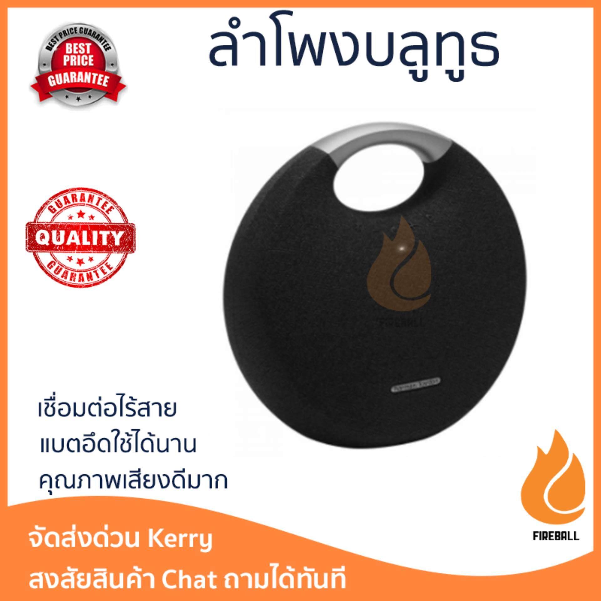 ตรัง จัดส่งฟรี ลำโพงบลูทูธ  Harman Kardon Bluetooth Speaker 2.1 Onyx Studio 5 Black เสียงใส คุณภาพเกินตัว Wireless Bluetooth Speaker รับประกัน 1 ปี