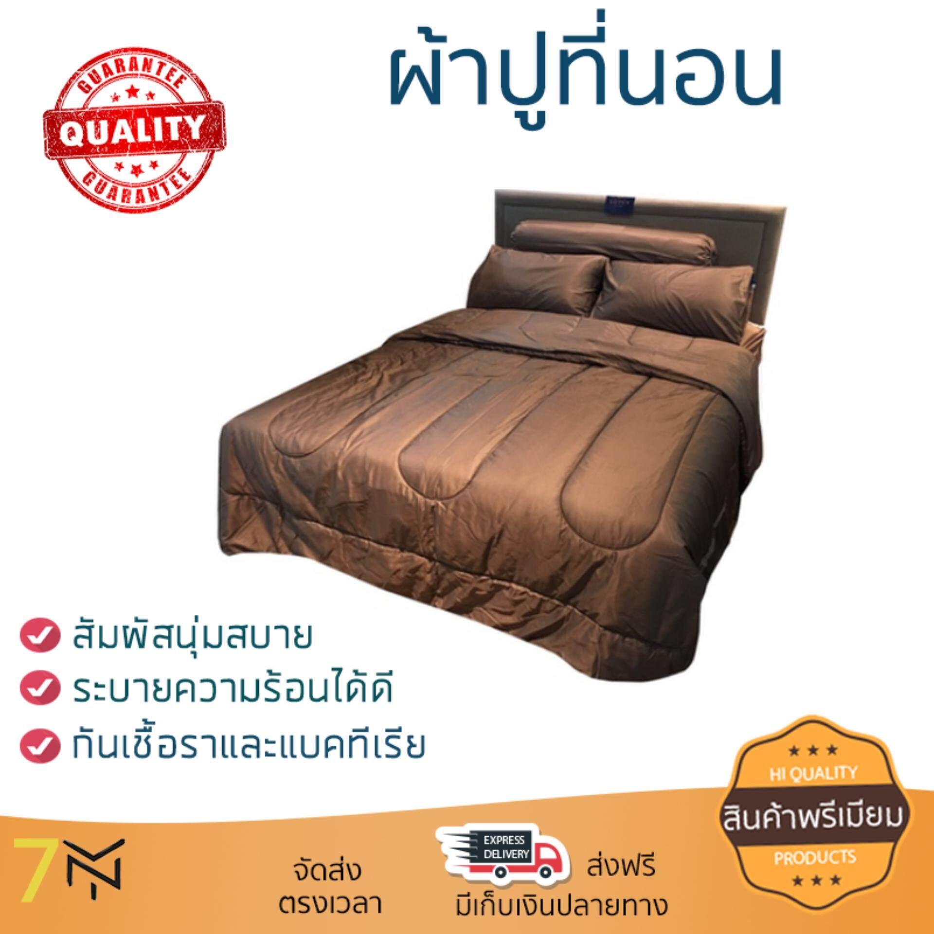 ขายดีมาก! ผ้าปูที่นอน ผ้าปูที่นอนกันไรฝุ่น ผ้าปู K5 HOME LIVING STYLE 375TC SHIN DARK BROWN | HOME LIVING STYLE | ผ้าปู K5HLS375TC SHIN สัมผัสนุ่ม นอนหลับสบาย เส้นใยทอพิเศษ ระบายความร้อนได้ดี กันเชื้อราและแบคทีเรีย Bed Sheet Set จัดส่งฟรี Kerry ทั่วประเทศ