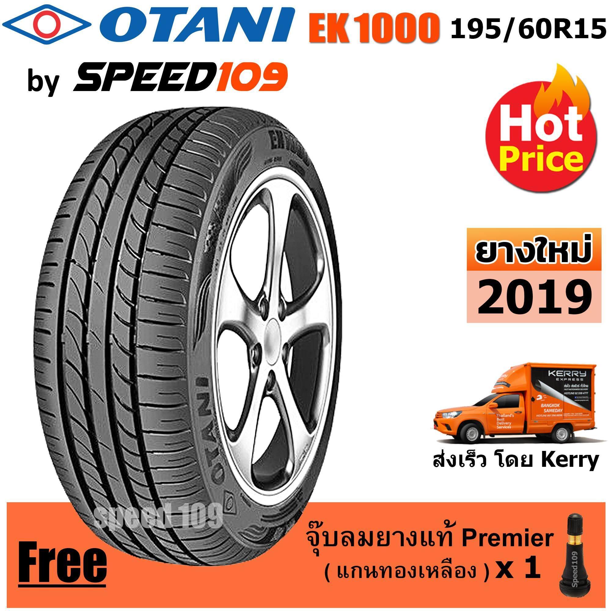 ประกันภัย รถยนต์ 3 พลัส ราคา ถูก สิงห์บุรี OTANI ยางรถยนต์ ขอบ 15 ขนาด 195/60R15 รุ่น EK1000 - 1 เส้น (ปี 2019)