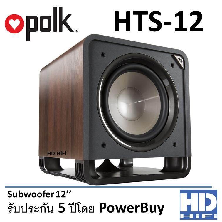 ยี่ห้อไหนดี  สิงห์บุรี POLK Subwoofer Speaker model HTS-12 Walnut