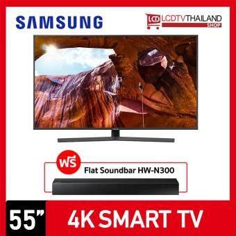 Samsung UHD Flat TV ขนาด 55 นิ้ว รุ่น UA55RU7400K Series 7 (2019) แถมฟรี ซาวบาร์ N300