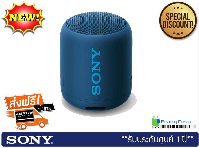 สุดยอดสินค้า!! รุ่นใหม่ล่าสุด Sony ลำโพง BLUETOOTH แบบพกพา รุ่น SRS-XB12 EXTRA BASS สีน้ำเงิน ของแท้ 100% ประกันศูนย์ Sony 1 ปี จัดส่งฟรี Kerry!! ศูนย์รวม ลําโพง bluetooth ลําโพงบลูทูธ sony ลําโพงบลูท