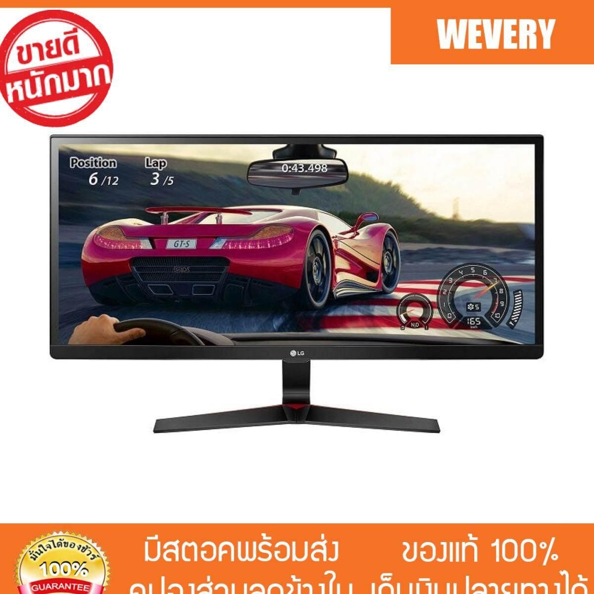 สุดยอดสินค้า!! [Wevery] LG monitor 29