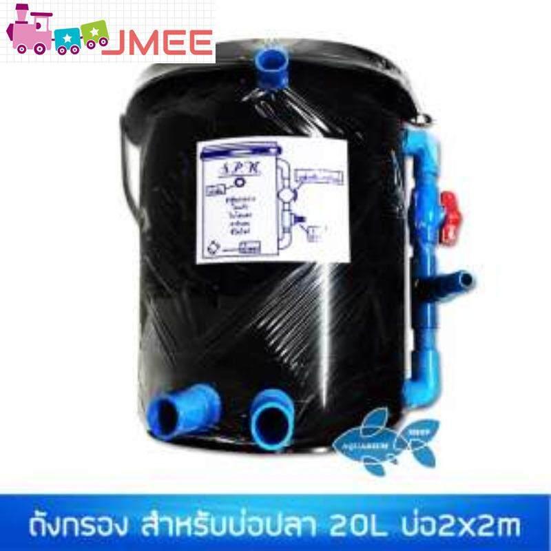 Tank Filter ถังกรอง 20L ถังกรองน้ำสำหรับบ่อปลา เหมากับบ่อขนาด1x1เมตร