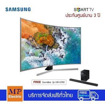 Samsung Curved Smart TV UHD 4K ขนาด 55 นิ้ว รุ่น UA55NU7500KXXT Series 7 (2018) แถมฟรี Sondbar รุ่น HW-K350