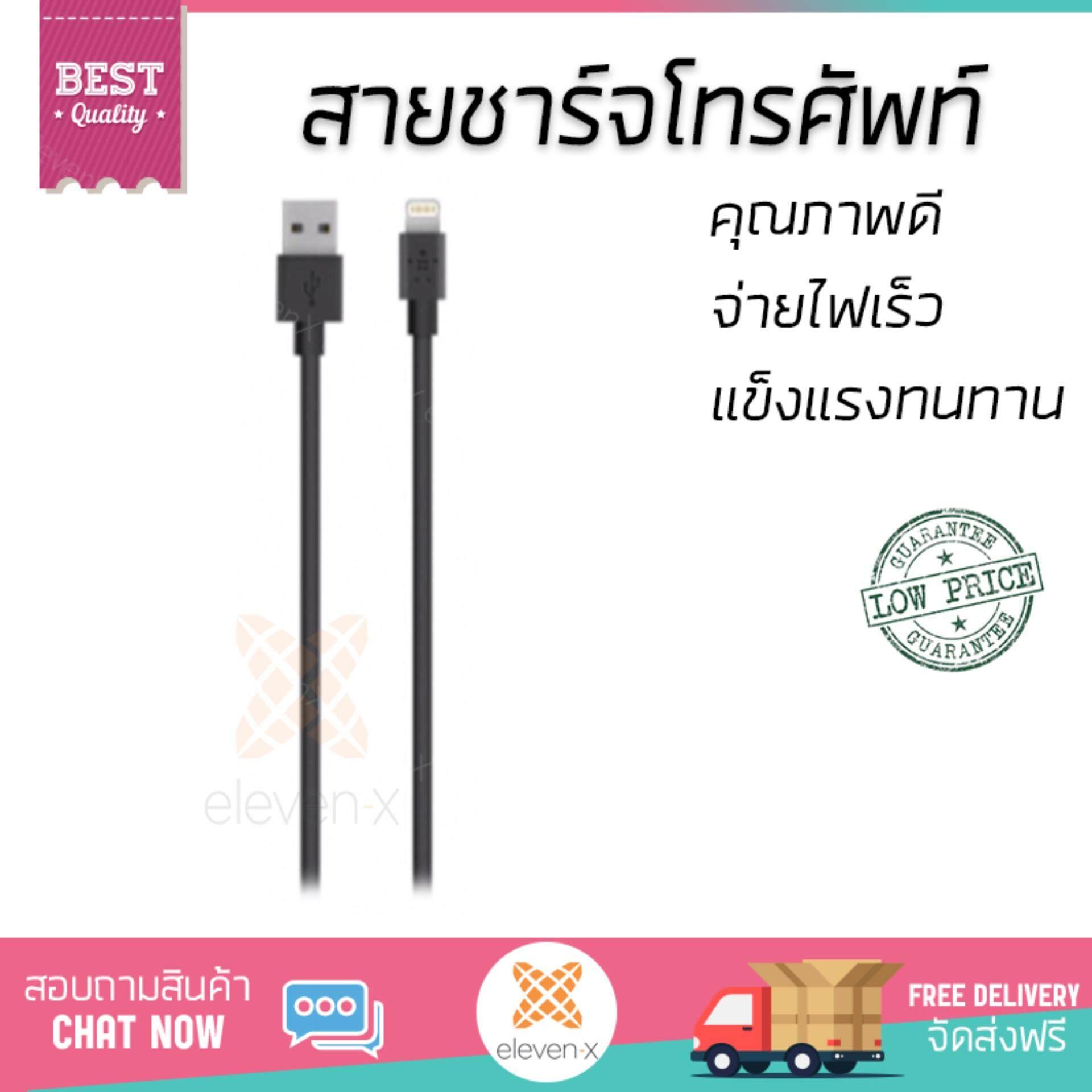 ราคาพิเศษ รุ่นยอดนิยม สายชาร์จโทรศัพท์ Belkin MixIT Lightning Cable 1.2M. Black (F8J023bt04-BLK) สายชาร์จทนทาน แข็งแรง จ่ายไฟเร็ว Mobile Cable จัดส่งฟรี Kerry ทั่วประเทศ