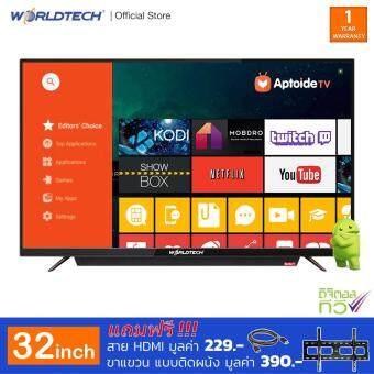 Worldtech Smart TV (สมาร์ท ทีวี) ระบบแอนดรอยด์ขนาด 32 นิ้ว ความคมชัดระดับ HD รองรับการใช้งานได้ทั้ง WiFi และสาย LAN