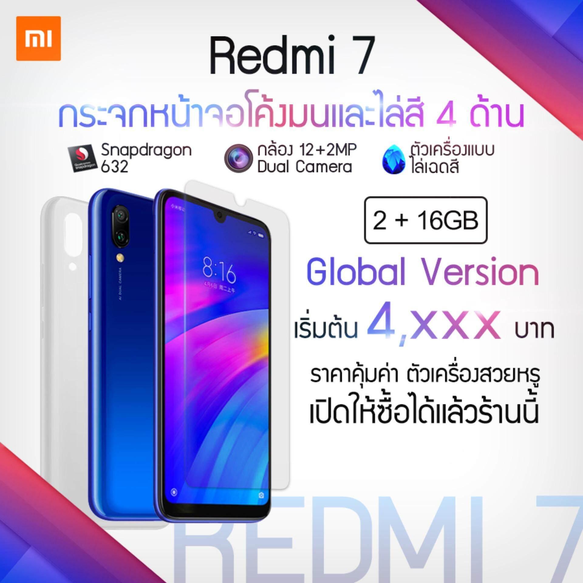 สอนใช้งาน  ยะลา งบน้อย! สเปคเทพ! Xiaomi Redmi 7 2/16 3/32 [Global Version] จอ 6.26 นิ้ว / แบตเตอร์รี่ 4000Mah / Snapdragon 632 Octa Core [รับประกันร้าน 1 ปี] แถมฟรี ฟิล์มกระจก เคสใส mobile phone