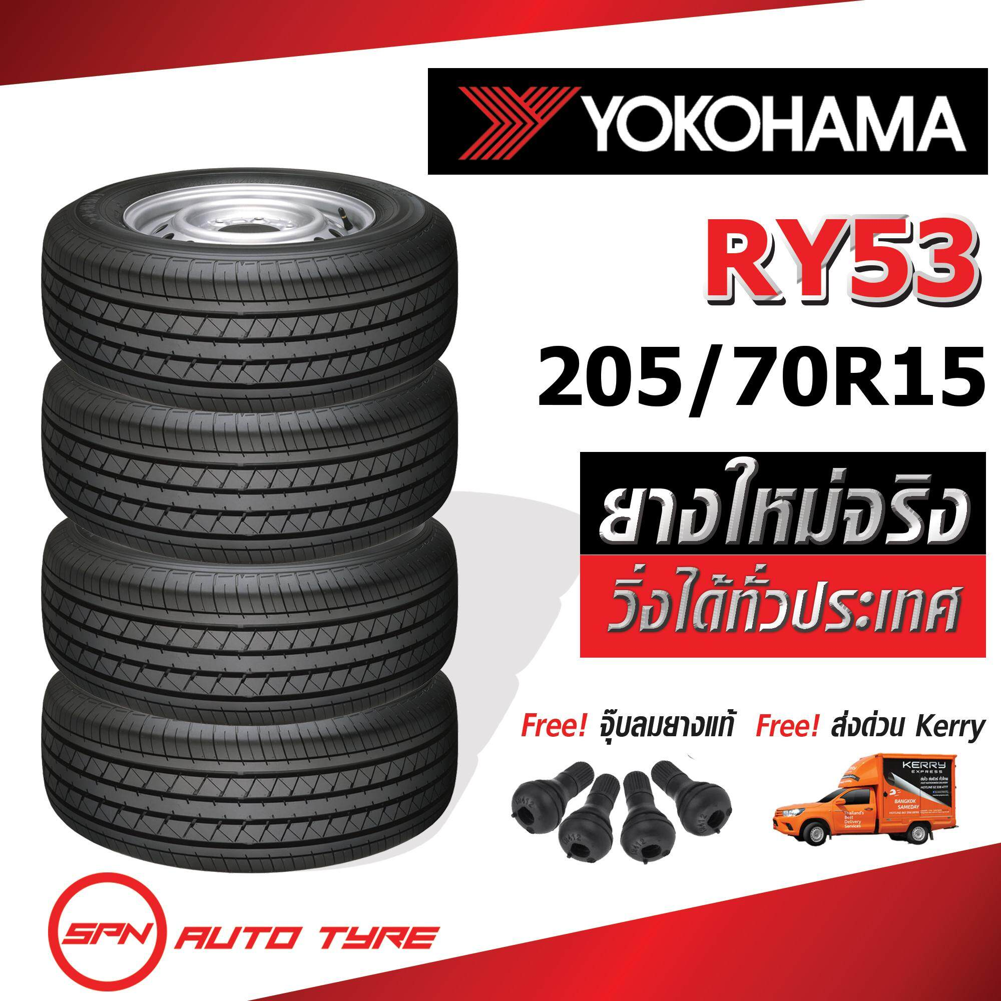 ประกันภัย รถยนต์ ชั้น 3 ราคา ถูก เพชรบุรี Yokohama RY53 205/70R15 4 เส้น
