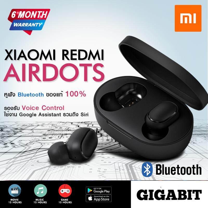 กาฬสินธุ์ Xiaomi Redmi AirDots หูฟังบลูทูธไร้สาย หูฟังขนาดเล็ก บลูทูธ 5.0 มีไมโครโฟนในตัว น้ำหนักเบา ใส่สบาย ไม่หลุดง่าย พร้อมกล่องชาร์จ ความจุ 300 mAh