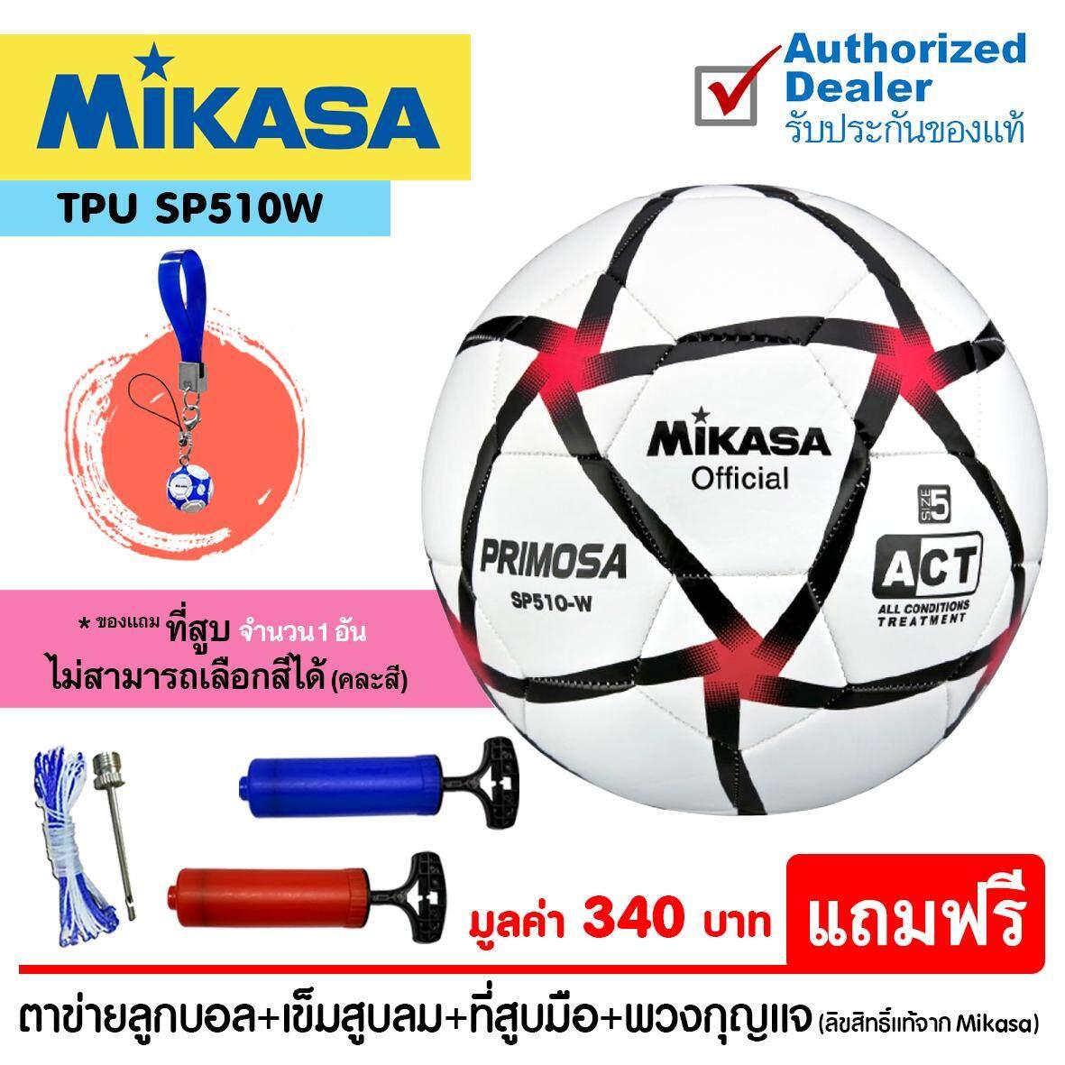 กระบี่ MIKASA ฟุตบอล Football MKS TPU รุ่น SP510W แถมฟรี ตาข่ายใส่ลูกฟุตบอล + เข็มสูบสูบลม + สูบมือ SPL รุ่น SL6 สีชมพู + พวงกุญแจ