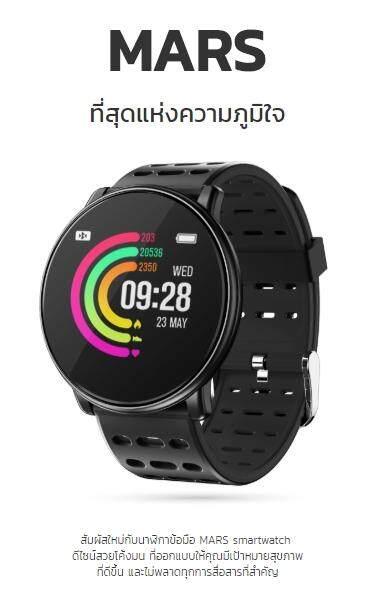 ขายดีมาก! MARS Smart watch นาฬิกาสมาทวอช นาฬิกาข้อมือ นาฬิกาวิ่ง นาฬิกาวัดชีพจร รองรับภาษาไทย iOs Android Bluetooth รับประกัน 1 ปี ส่งฟรี Kerry มีเก็บปลายทาง