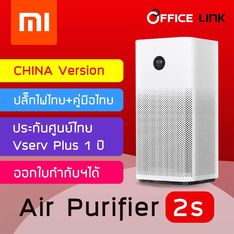 ลำพูน [CHINA version - ประกันศูนย์ไทย] Xiaomi Air Purifier 2s เครื่องฟอกอากาศ - พร้อมส่ง ประกัน 1 ปี