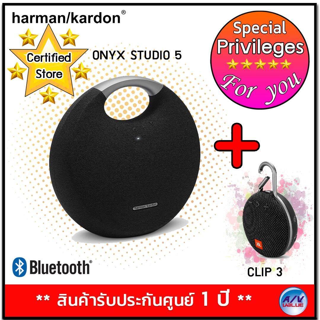 ยี่ห้อไหนดี  พังงา Harman Kardon Onyx Studio 5 - Black + JBL CLIP 3 - Black