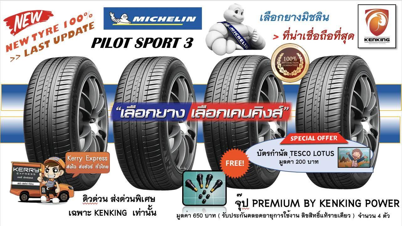 ประกันภัย รถยนต์ 2+ น่าน ยางรถยนต์ขอบ15 Michelin 195/55 R15 NEW!! 2019 รุ่น Pilot Sport 3 (4 เส้น) NEW!! 2019 FREE!! จุ๊ป KENKING POWER สแตนเลส Made in Japan ลิขสิทธิ์แท้รายเดียว 850 บาท