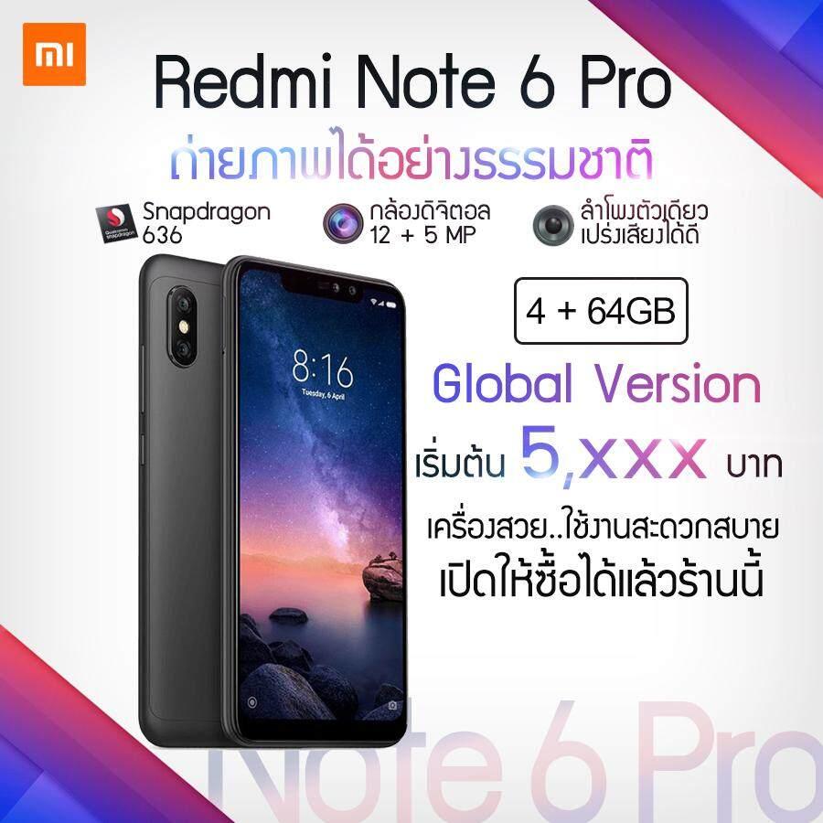 สอนใช้งาน  อำนาจเจริญ [Global Version] Xiaomi Redmi Note 6 Pro 4/64GB Snapdragon 636 1.8 GHz [รับประกันร้าน 1 ปี]